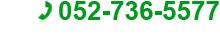 052-736-5577 【受付時間】00:00~00:00(土日は除く)