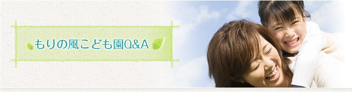 もりの風保育園Q&A/Admission
