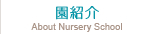 園紹介/About Nursery School